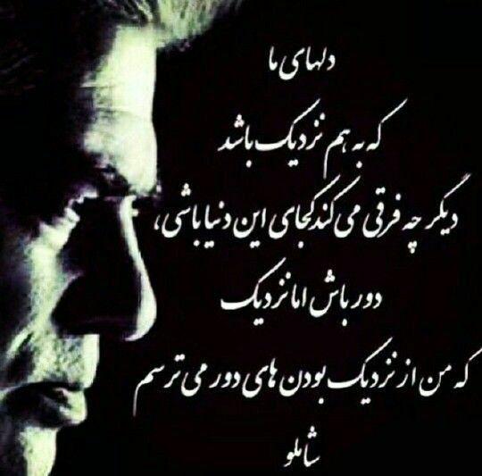 توییت های رسانه ای توسط آوازخوان طاس Emaadb توییتر Persian Quotes Persian Poetry Text Pictures