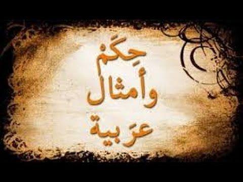 نادي العرب On Twitter Wisdom Blog Posts Proverbs