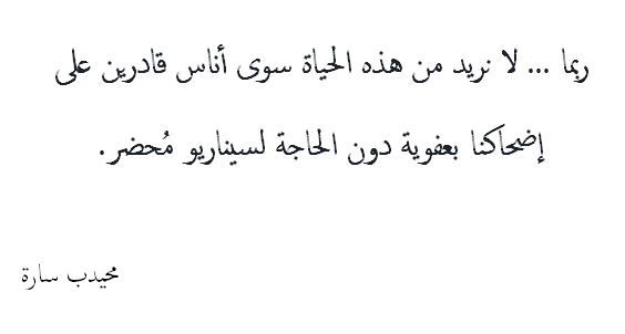 Pin By Sara Mehideb On أقوال محيدب سارة Calligraphy Arabic Calligraphy