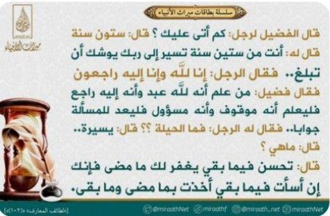 Pin By Aljannah On اسلاميات Islam Calligraphy Journal