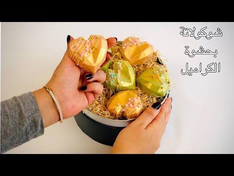 شوكولاتة المناسبات و سر لمعة الشوكولا وتحضير حشوة الكراميل والفستق مع طريقة تلوين الشوكولاتة بيد شيف Youtube Eid Food Cooking Cake Decorating
