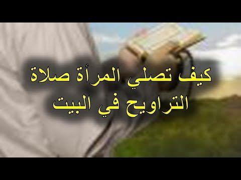 كيف تصلي المرأة صلاة التراويح في البيت Youtube Islamic Teachings Tech Company Logos Company Logo
