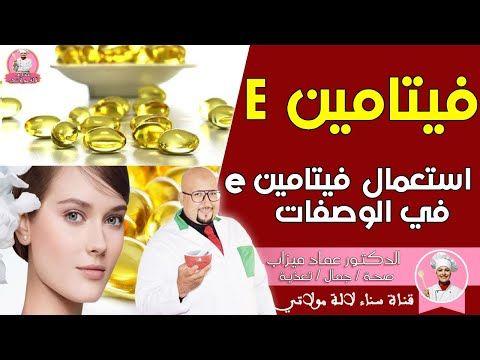 كيفية استعمال فيتامين E في وصفات التجميل مع الدكتور عماد ميزاب Dr Imad Mizab 2020 Youtube Incoming Call Screenshot Incoming Call