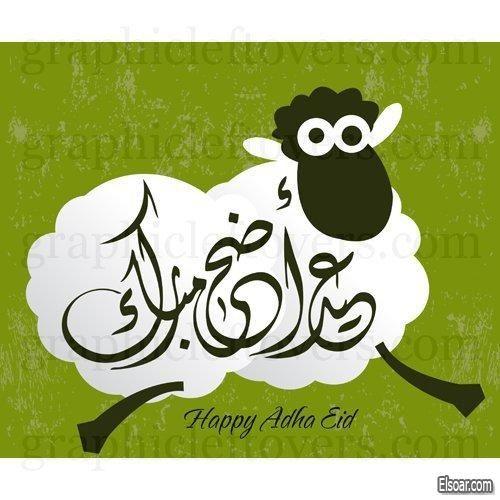 خلفيات عيد الاضحى جديدة 2020 1441 صور مكتوب عليها عيد اضحي للتهاني بالعيد صقور الإبدآع Happy Eid Mubarak Eid Mubarak Happy Eid
