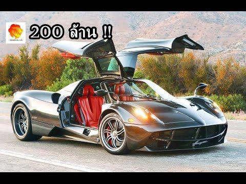 200 ล้านบาท !! คันเดียวในประเทศไทย Pagani Huayra   YouTube | JD | Pinterest  | Pagani Huayra