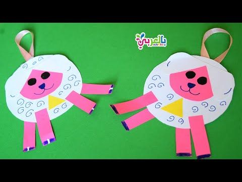اشغال يدوية لعيد الاضحى 2019 تجهيزات عيد الأضحى لاطفال الروضة اشغال ورقية صنع كروت على شكل خر Muslim Kids Crafts Eid Ul Adha Crafts Craft Activities For Kids