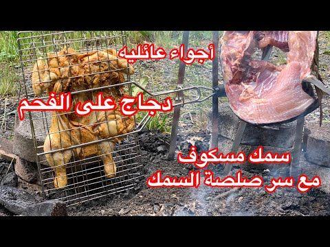 دجاج مشوي على الحطب و سمك مسكوف على اصوله وسر صلصة السمك من الشيف سنان العبيدي Sinan Salih Fisch Youtube Movie Posters Poster Movies