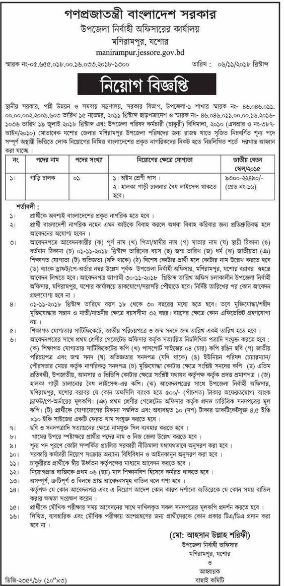jessore UNO office job circular