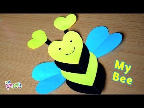 صنع نحلة من الورق سهلة انشطة يدوية فصل الربيع للاطفال Bee Paper Craft For Kids Y Spring Crafts Preschool Craft Activities For Kids Spring Crafts For Kids
