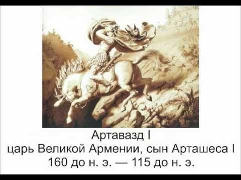 Великие армяне мира - часть 1 - АРМЯНСКИЕ ЦАРИ.avi - YouTube