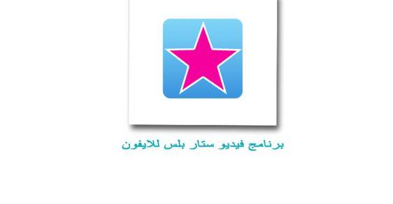 تحميل برنامج فيديو ستار بلس للايفون بدون جلبريك Video Star برابط مباشر تحميل برنامج فيديو ستار بلس Good Photo Editing Apps Photo Editing Apps Editing Apps
