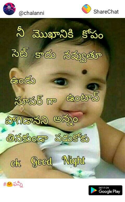 Pin By Venkat On Message Reply Funny Babies Real Friendship Quotes Smile Quotes