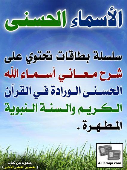 بطاقات شرح اسماء الله الحسنى عالم المراة Islam Facts Muslim Kids Activities Islamic Information