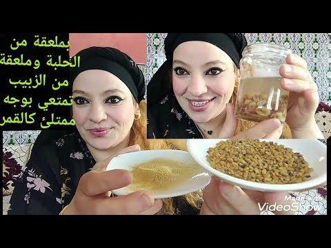 وصفة الزبيب والحلبة الخطيرة في لتسمين الوجه وازالة التجاعيد وجه دائري كالقمر Youtube Breakfast Food