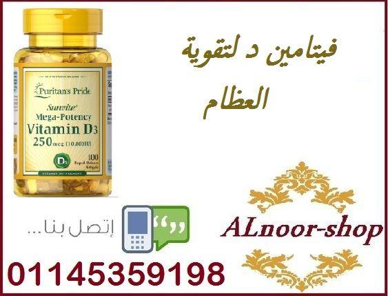 فيتامين د لتقوية العظام Vitamins Vitamin D3 10 Things