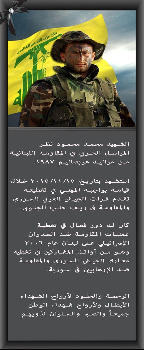 الشهيد محمد محمود نظر Martyrs God Bless You Blessed