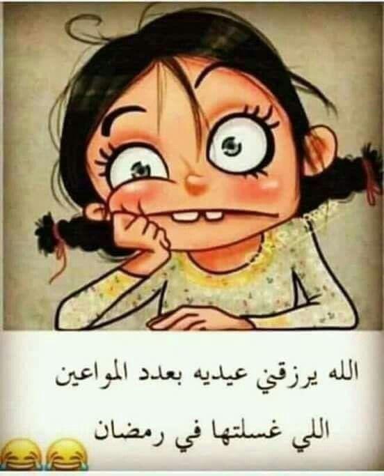 ياااااارب Funny Arabic Quotes Funny Jokes Girls Problems