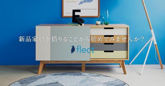 家具レンタル インテリア サービス おしゃれ フレクト