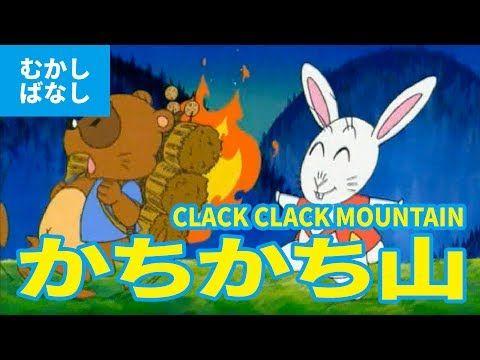 かちかちやま かちかち山 日本語版 アニメ日本の昔ばなし 日本語