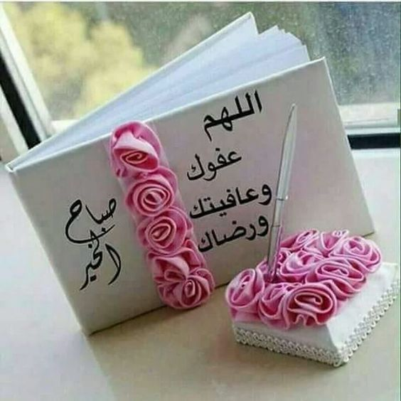 صباح الخير بناتي Place Card Holders Good Morning Arabic Morning Images