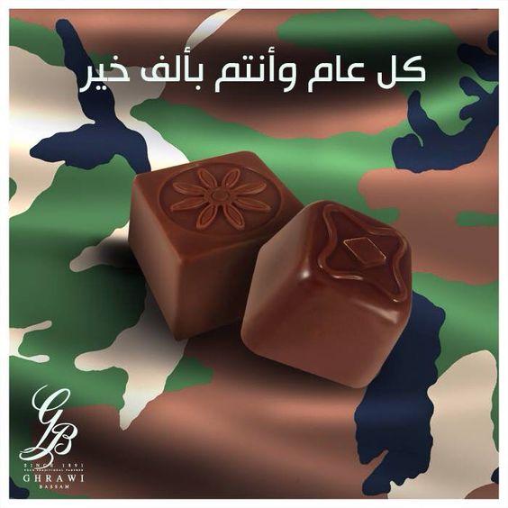 ١ آب عيد جيشنا الوطني كل عام وانتم بخير  #شريككم_التراثي #مصنع_بسام_غراوي