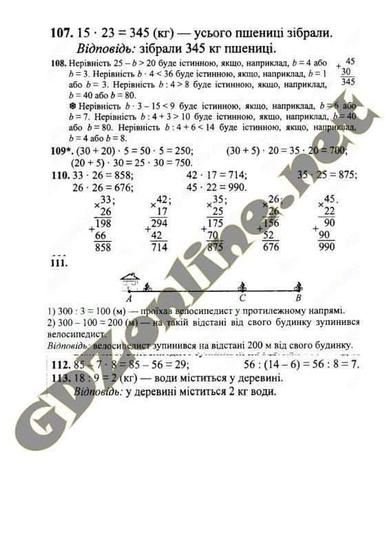 Бесплатно готовые домашние задания 4 класс математикам.в богданович
