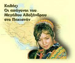 NYXTOVATES: Χούνζα, Πατάν, Καλάς: Ελληνογενείς φυλές του Πακισ...