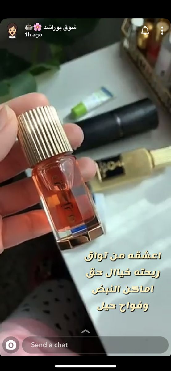 Pin By Lely B On أم حور Chat