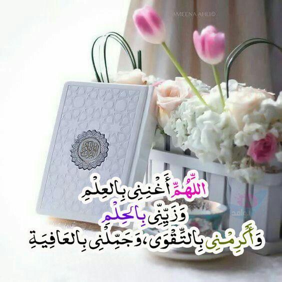 دعاء اللهم أغنني بالعلم وزي ني بالحلم Ramadan Quotes Work Quotes Islamic Pictures