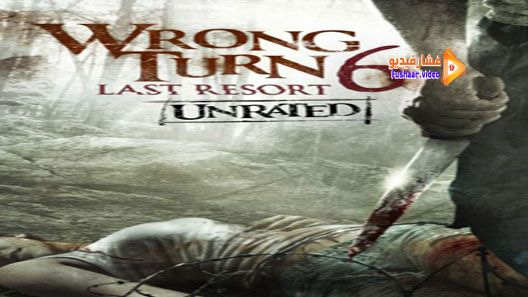 مشاهدة فيلم Wrong Turn 6 Last Resort 2014 مترجم Wrong Turn Download Movies Turn Ons