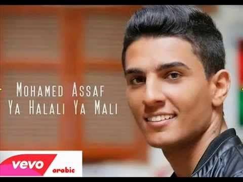 محمد عساف يا حلالي يا مالي Mohammed Assaf Ya Halali Ya Mali Youtube Vevo Music Arabic