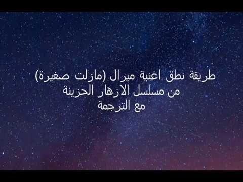 Nourhane Nour طريقة نطق اغنية ميرال مازلت صغيرة من مسلسل الازهار الحزينة مع الترجمة Kucugum Youtube In 2021 Songs Lockscreen Lockscreen Screenshot