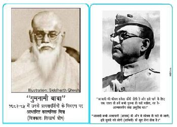 my favorite hero netaji subhaschandra bose essay My favourite subject history free english essay by arked educational netaji subhas chandra bose and others went through to free india from the.