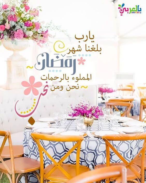صور اللهم بلغنا رمضان جديدة 2019 دعاء رمضان مكتوب بالعربي نتعلم Ramadan Ramadan Kareem Ied Mubarak
