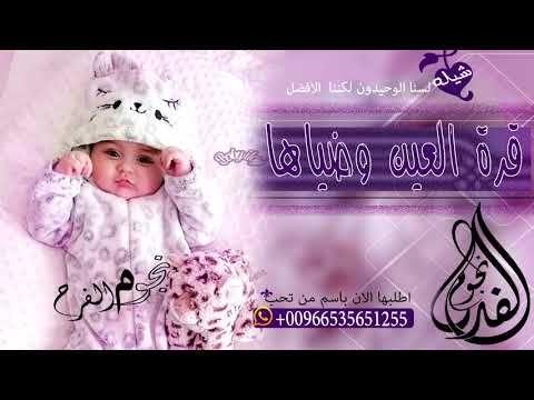 شيلة مولود باسم زايد 2020 شيلات مواليد باسم زايد مرحبا ياقرة العين وضي Youtube