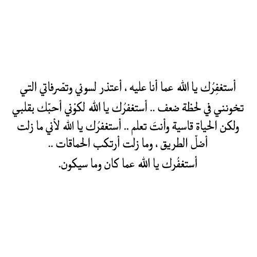 افتارات صور صورة كلام مشاعر خلفيات خلفية تمبلر هيدر اقتباسات Words Quotes Quotations Islamic Quotes