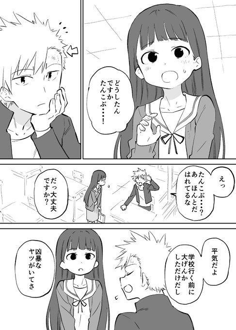 comic おしゃれまとめの人気アイデア pinterest anime nuramago 漫画 嵐 漫画 マンガ