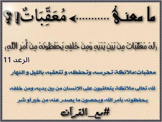 Pin By Hala On Quran Quran Tafseer Arabi Quran