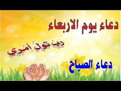 دعاء يوم الاربعاء دعاء الصباح من قاله فرج الله همه وقضى دينه ويسر له جمي In 2021