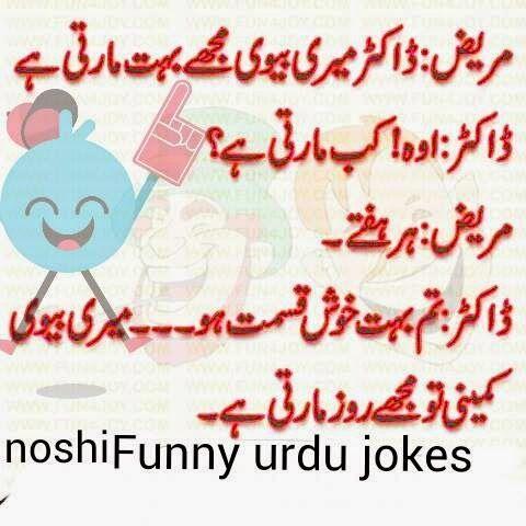 pakistani funny jokes short