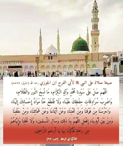 Pin By Naglaa Qasem On الادعيه الجامعه Islam Taj Mahal Landmarks
