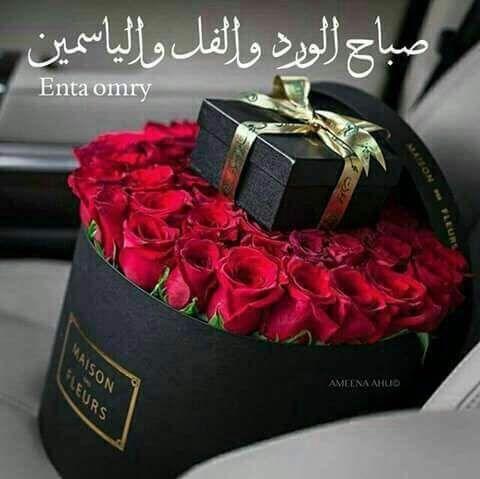 صور صباح الخير واجمل عبارات صباحية للأحبه والأصدقاء موقع مصري Best Valentine S Day Gifts Gift Baskets For Him Creative Gifts