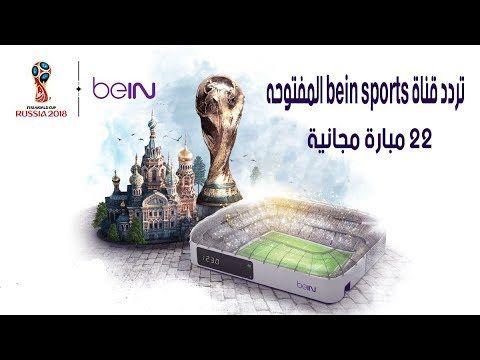 ترددات Bein تردد Bein Sports Beinnet Ar