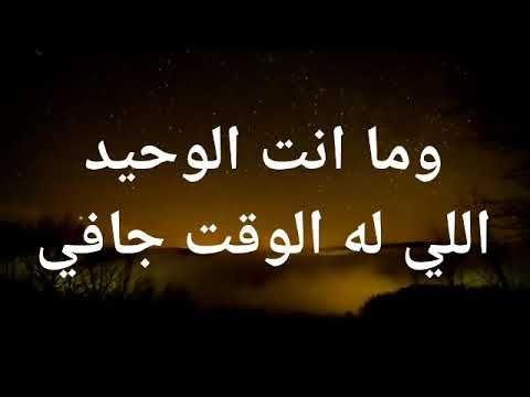 ابيات من قصيدة عاشقة الليل للشاعرة العراقية نازك الملائكة Arabic Calligraphy Calligraphy Arabic