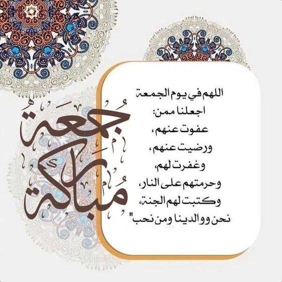 احلى دعاء يوم الجمعة بالصور عالم الصور Beautiful Morning Messages Good Morning Arabic Holy Friday