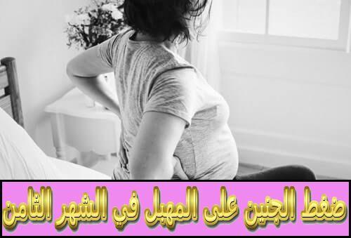 ضغط الجنين على المهبل في الشهر الثامن من الحمل