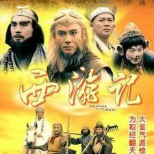 Tây Du Ký 1996 Phần 1   2 - Hồng Kông