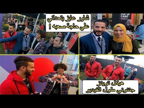فلوج Event اليوتيوب في القاهرة كل اليوتيوبر معانا تتوقع صورنا مع مين تاني Youtube Digital Illustration Cairo Poster