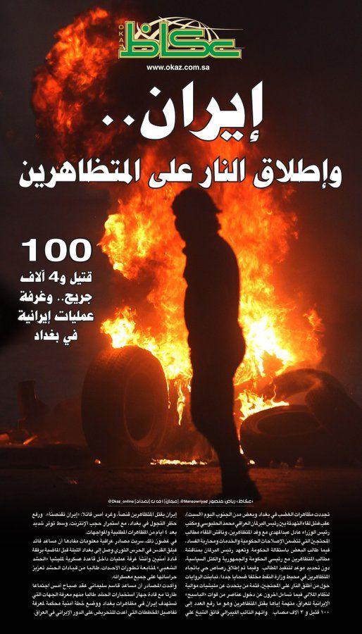 إيران وإطلاق النار على المتظاهرين Saudi Arabia News Movie Posters Saudi Arabia