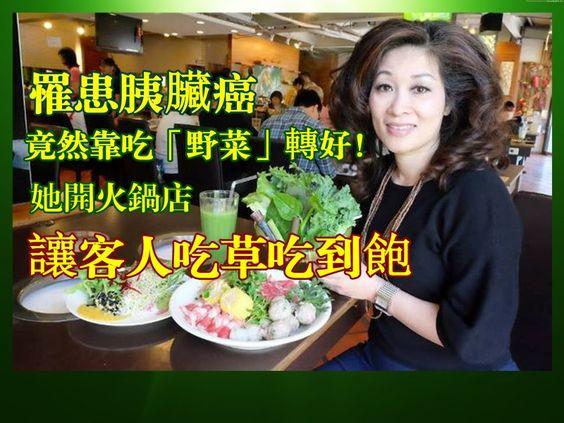 癌症斷根不是神話!罹患胰臟癌,竟然靠吃「野菜」轉好!!她開火鍋店,讓客人吃草吃到飽。:
